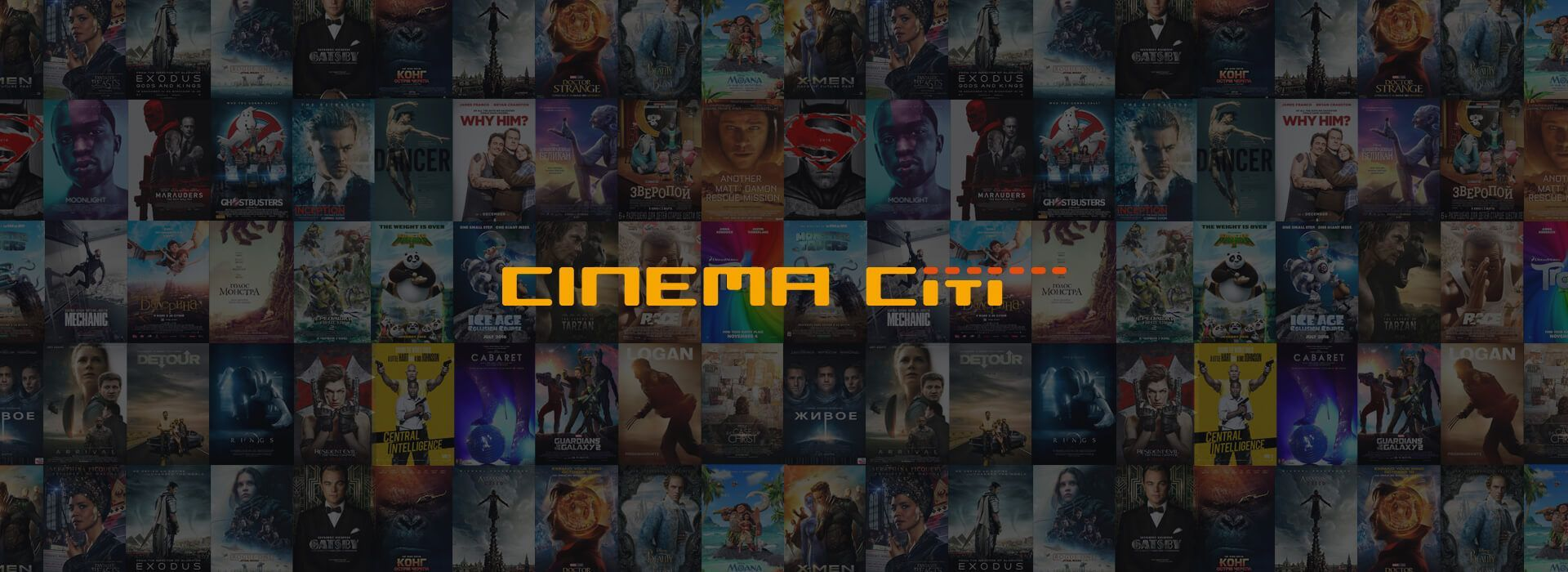 Сайт сети кинотеатров Cinema Citi